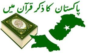 Pakistan Ka Zikr Quran Main