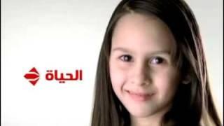 Al Hayah TV 1