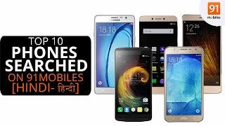 Top 10 popular phones on 91mobiles | 2016 [Hindi-हिन्दी]