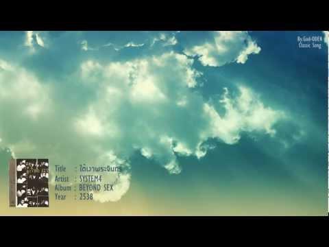 System 4 - ใต้เงาพระจันทร์ lyrics