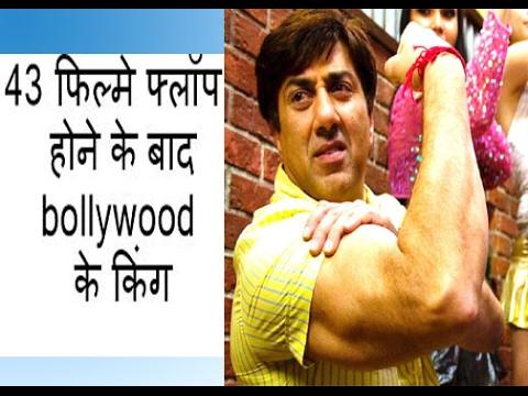 Xxx Mp4 43 फिल्मे फ्लॉप होने के बाद Bollywood के किंग जानिए कौनसी Film ने कितना पैसा कमाया 3gp Sex