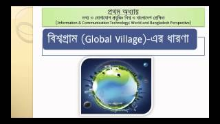 ICT Tutorial in Bangla for HSC Level (The Global Village | ICT Bangla tutorial)