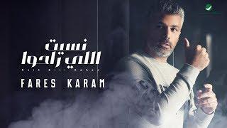 Fares Karam ... Nsit Elli Rahoo  - ًWith Lyrics   فارس كرم ... نسيت اللي راحوا  - بالكلمات