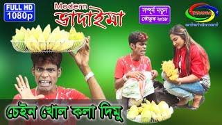মডার্ন ভাদাইমা চেইন খোল কলা দিমু I Modern Vadaima Chain Kholo Kola Dimu | মজার কৌতুক | Comedy Koutuk