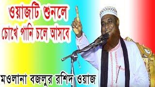 ওয়াজটি শুনলে চোখে পানি চলে আসবে bangla waz bazlur rashid 2017