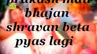prakash mali bhajan 2013 shravan beta pyas lagi
