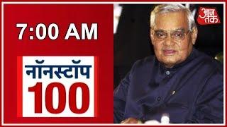 100 Hindi News Nonstop | August 16, 2018