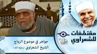 الشيخ الشعراوي | جواهر في موضوع الزواج - الشيخ الشعراوي رحمه الله