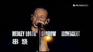 Linkin Park: LOATR&SOTD&IRIDESCENT(Live From Beijing,China)