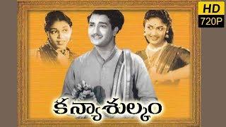 Kanyasulkam (1955) (కన్యాశుల్కం) Telugu Full Classic Movie || N.T. Rama Rao, Savitri