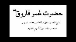 PASHTO BAYAN HAZRAT UMAR E FAROOQ RA BY MULANA MUHAMMAD IDREES SAHEB D B A