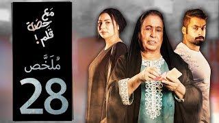 مسلسل مع حصة قلم - الحلقة 28 (ملخص الحلقة) | رمضان 2018