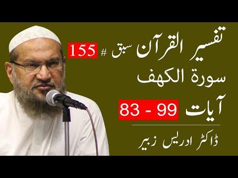 Tafseer Lesson 155 Kahf 83-99 Taleem al Quran by Dr Idrees Zubair