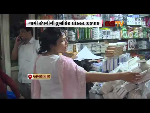 Xxx Mp4 Branded Companies Duplicates Seized In A Raid In Relief Road In Ahmdabad 3gp Sex