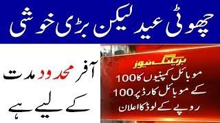 Good News For Pakistani Citizens | Ab 100 Kay Mobile Recharge Par 100 Hi Milay ga | Jumbo TV