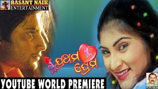 Prathama Prema II Popular Odia Movie Full HD II Basant Naik Entertainment