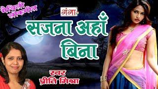 सजना अहाँ बिना - Maithili Lokgeet | Maithili Hit Songs 2017 | Preeti Mishra Hits