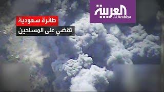 شاهد مقاتلات سعودية تلتقط الحوثيين بدقة كالعصافير
