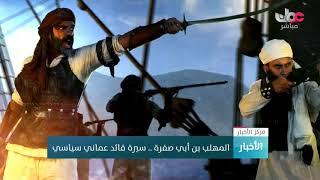 المهلب بن أبي صفرة .. قدرات حربية وفتوحات إسلامية