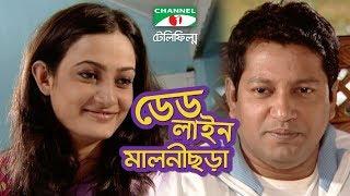 Deadline Malonechora | Bangla Telefilm | Mahfuz | Aparna | Channel i TV