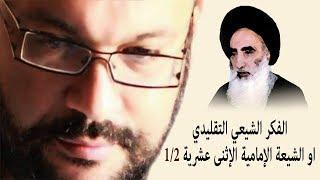 الفكر الشيعي التقليدي او  الشيعة الإمامية الإثنى عشرية 1/2 أحمد سعد زايد