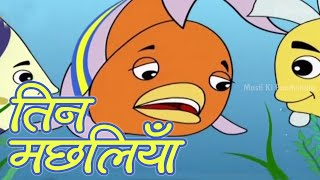 Three Fishes   Animated Story For Kids In Hindi    Cartoon Moral Stories   Masti Ki Paatshala