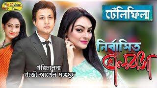 Nirbashito Valobasha | Gazi Apple Mahmud | Amin Khan, Ishana, Monira Mithu | Bangla Telefilm 2017