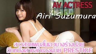 AV Actress : Airi Suzumura นางเอกเอวีผมสั้นเอวบางร่างน้อยอีกหนึ่งเสาหลักของค่าย PRESTIGE