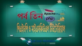 PHP with MySQL Advance Bangla Tutorial (Part-3)
