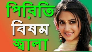 Priti Bisomo Zala পিরিতি বিষম জ্বালা Bangla Songs City বিরহের গান