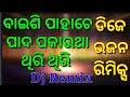 Baisi Pahache Pada Pakautha Thiri Thiri Odia Bhajana Dj Remix