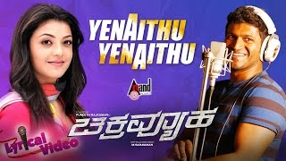 Chakravyuha | Yenaithu | Lyrical Video | Puneeth Rajkumar | Rachita Ram | SS Thaman | Kajal Aggarwal