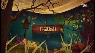 Dar El Ghezlane S1 - Ep 11 - دار الغزلان الموسم الأول الحلقة