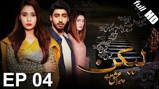 Lakin Episode 4 | Aplus - Best Pakistani Dramas