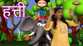 Marathi Rhymes For Children With Actions | Elephant Song | मराठी बालगीत | Marathi Action Songs Kids