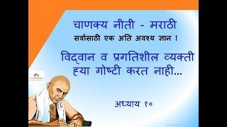 चाणक्य नीती - मराठी : अध्याय दहावा  Chanakya Niti Chapter 10 in Marathi
