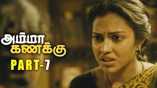 Amma Kanakku Tamil Movie Part 7 - Amala Paul, Yuvashree, Revathi