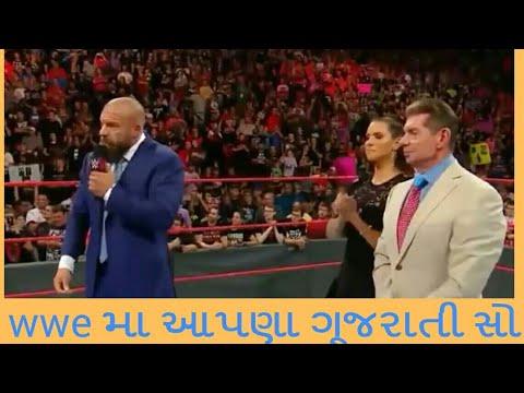Xxx Mp4 Wwe આપણા ગૂજરાતી ની મોજ Wwe Gujarat Ni Dhamal By Funny News 3gp Sex