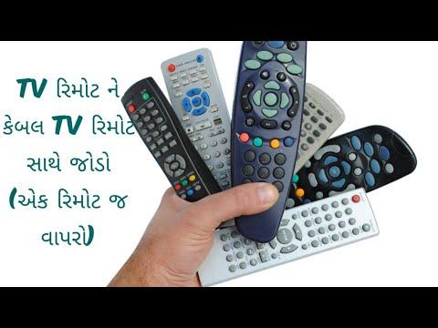 GTPL રીમોટથી TV ચાલુ/બંધ કરો   TV Remote માળીયે મુકી દો..