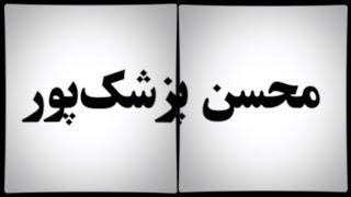 صداهای انقلاب: محسن پزشکپور