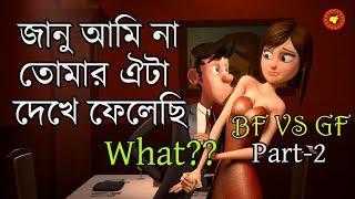 Bangla Funny Cartoon Jokes Video 2018 | বয়ফ্রেন্ড VS গার্লফ্রেন্ড Part-2 | Mango People