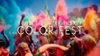 ColorFest Екатеринбург 2016! Фестиваль красок Холи 2016!#Happy Holi Russia 2016!