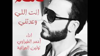 خاطرة حزينة_ أحمد الطيراوي _انت اللي وعدتني