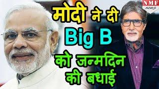 Narendra Modi ने दी Amitabh Bachchan को Birthday की बधाई