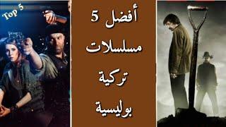 أفضل 5 مسلسلات بوليسية في الدراما التركية Top 5