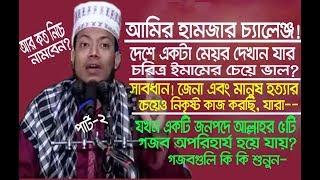 Challenge Of Maulana Amir Hamza Part-2 (Salat, Zikir & Caracter Of Us)-React