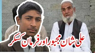 Farman Kaskar   Ali Shan Majboor   Ek Din Ali Shan Majboor Ke Saat