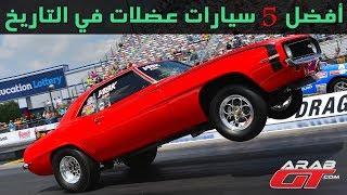 أفضل 5 سيارات عضلات أمريكية