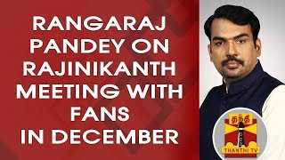 Rangaraj Pandey on Rajinikanth meeting with fans in December | Thanthi TV