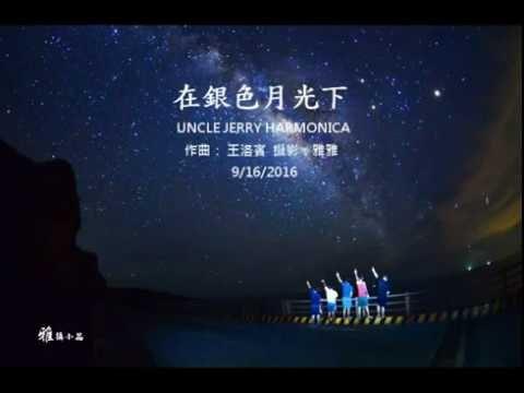 口琴 在銀色月光下 Harmonica Cover by UNCLE JERRY